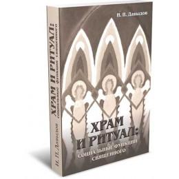 Храм и ритуал. Социальные функции священного