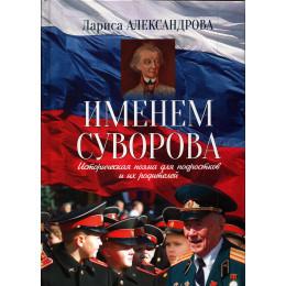 Именем Суворова