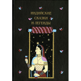 Индийские сказки и легенды, собранные в Камаоне в 1875 году И.П. Минаевым