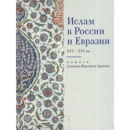 Ислам в России и Евразии (памяти Дмитрия Юрьевича Арапова). Монография