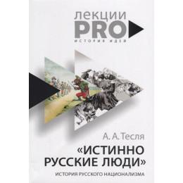 Истинно русские люди: история русского национализма