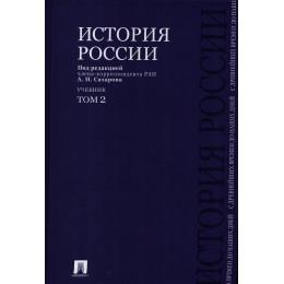 История России с древнейших времен до наших дней. Том 2