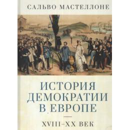 История демократии в Европе.XVIII-XX век