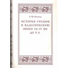 История Греции в классическую эпоху IХ- IV до Р.Х