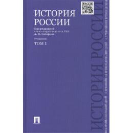 История России с древнейших времен до наших дней. Том 1