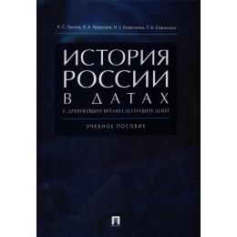 История России в датах с древнейших времен до наших дней