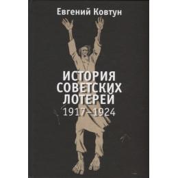 История советских лотерей (1917-1924 гг.)