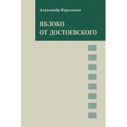 Яблоко от Достоевского