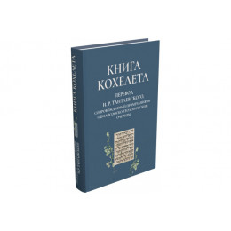 Книга Кохелета. Перевод И.Р.Тантлевского, сопровождаемый примечаниями и философско-теологическим очерком