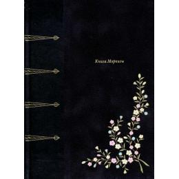 Книга маркизы. Сборник поэзии и прозы. В 2 томах