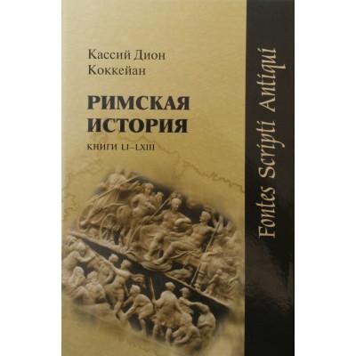 Римская история. Книги LI-LXIII