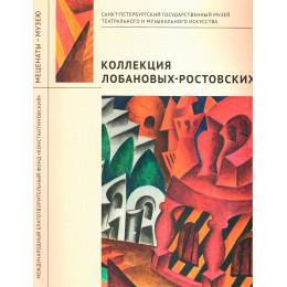Коллекция Лобановых-Ростовских (каталог)