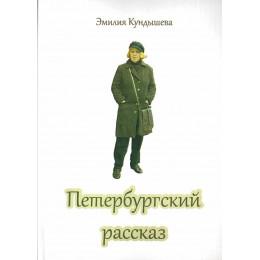 Петербургский рассказ