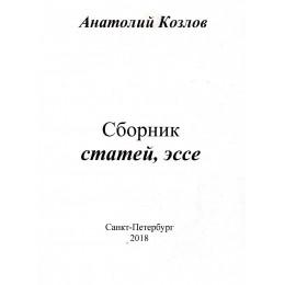 Сборник статей, эссе