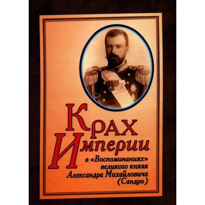 Крах империи в ''воспоминаниях'' великого князя Александра Михайловича (Сандро)