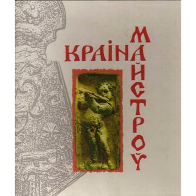 Край мастеров. Ремесленные цехи Беларуси