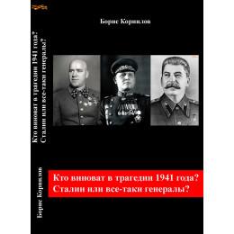 Кто виноват в трагедии 1941 года? Сталин или всё-таки генералы?