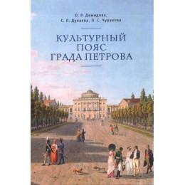 Культурный пояс града Петрова