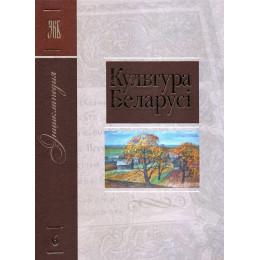 Культура Беларуси (том 6)