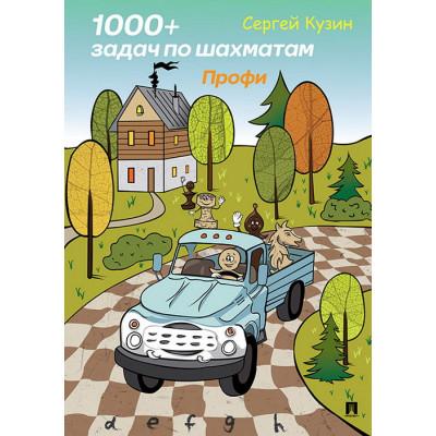 1000 + задач по шахматам. Профи