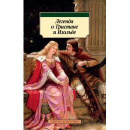 Легенда о Тристане и Изольде