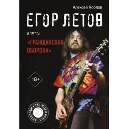 Егор Летов и группа ''Гражданская оборона''