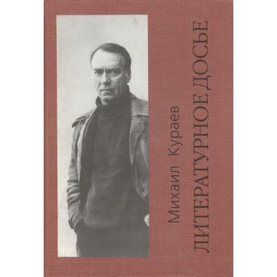 Литературное досье. Сборник статей и материалов о творчестве М.Н.Кураева