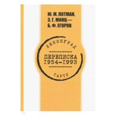 Переписка 1954-1993 годов