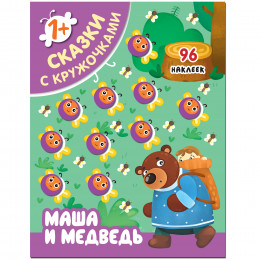 Маша и медведь. Сказки с кружочками
