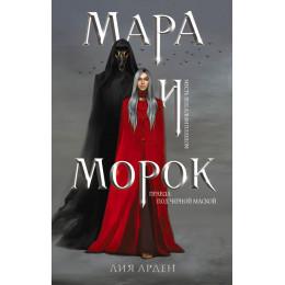 Мара и Морок