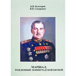 Маршал, рожденный ленинградской битвой