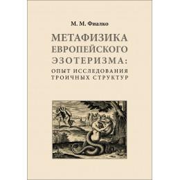 Метафизика европейского эзотеризма