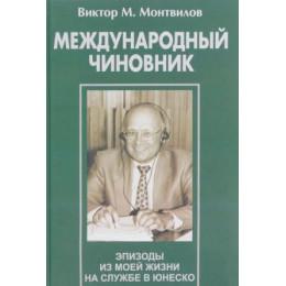 Международный чиновник