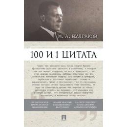 Михаил Булгаков. 100 и 1 цитата