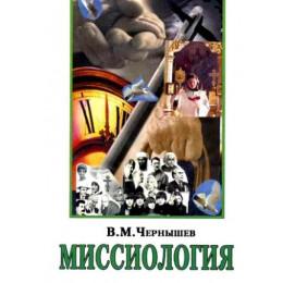 Миссиология. Курс лекций по православной миссиологии для духовных школ