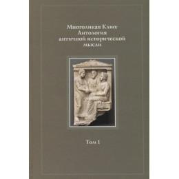 Многоликая Клио: Антология античной исторической мысли. Т. 1: Возникновение исторической мысли и становление исторической науки в Древней Греции