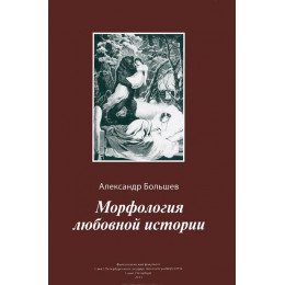Морфология любовной истории