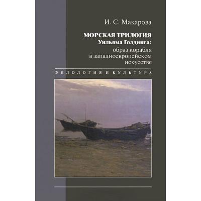 Морская трилогия Уильяма Голдинга: образ корабля в западноевропейском искусстве