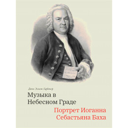 Музыка в Небесном Граде. Портрет Иоганна Себастьяна Баха