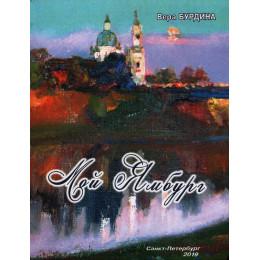 Мой Ямбург: сборник стихов