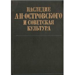 Наследие А.Н.Островского и советская культура
