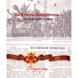 На Втором Белорусском