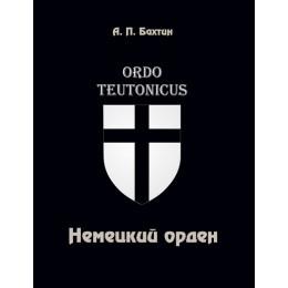 Немецкий орден. Ordo Teutonicus