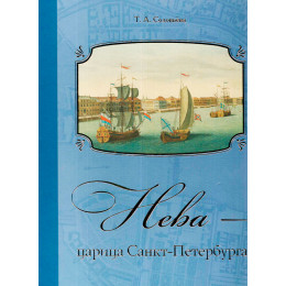 Нева - царица Санкт-Петербурга. Альбом