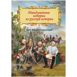 Невыдуманные истории из русской истории. Век 18