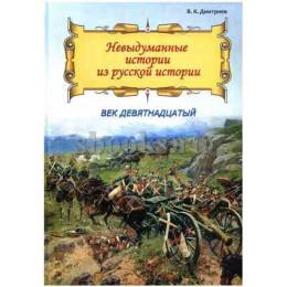Невыдуманные истории из русской истории. Век 19