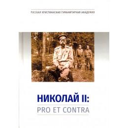 Николай II Pro et contra