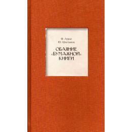 Обаяние ''бумажной'' книги