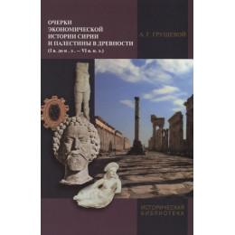 Очерки экономической истории Сирии и Палестины в древности (I в. до н.э.-VI в. н. э.)