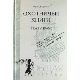 Охотничьи книги (в 3 томах)